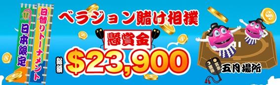 賞金総額$23,900ベラジョン賭け相撲