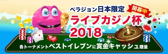 ライブカジノ杯2018