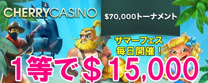 チェリーカジノ総額$70,000真夏のトーナメント!