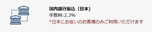 新しい入金手段(国内銀行振込(日本))』