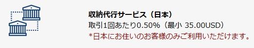 収納代行サービス(日本)