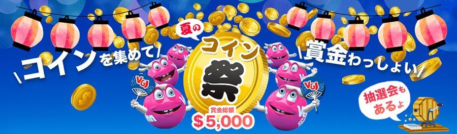 トップ賞金$1,000キャッシュ!夏のコイン祭り