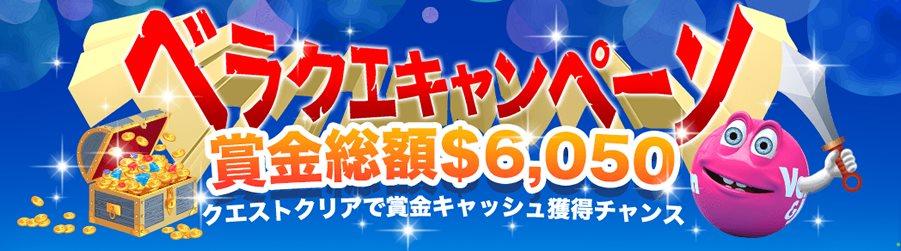 ベラクエキャンペーン賞金総額$6,050
