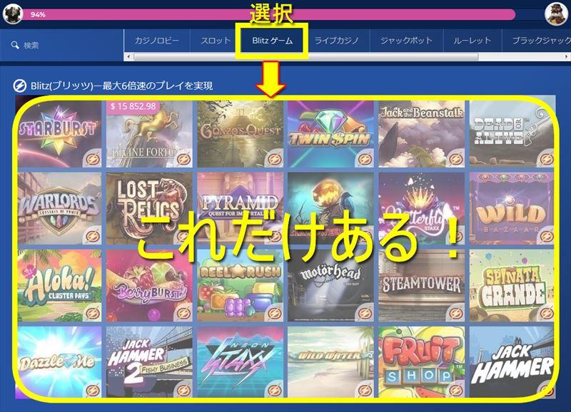 Blitzのゲーム機種追加