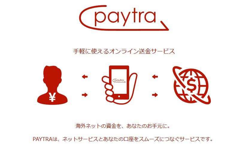 ジパングカジノのPaytra(ペイトラ)入金と出金