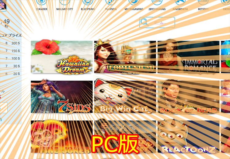 カジノシークレットのHawaiian Dream(ハワイアン・ドリーム)のパソコン版