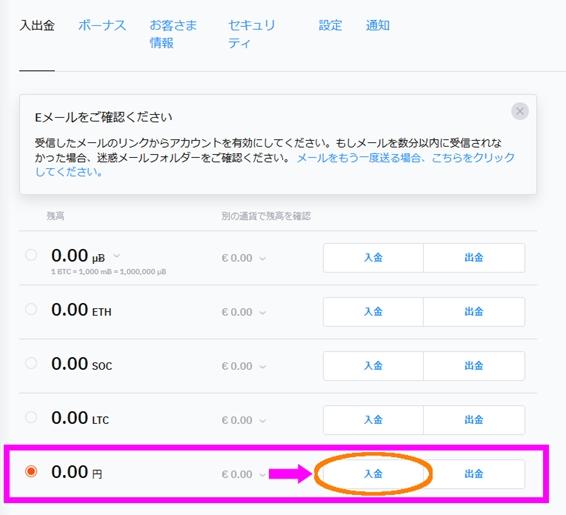 ビットカジノ日本円入金