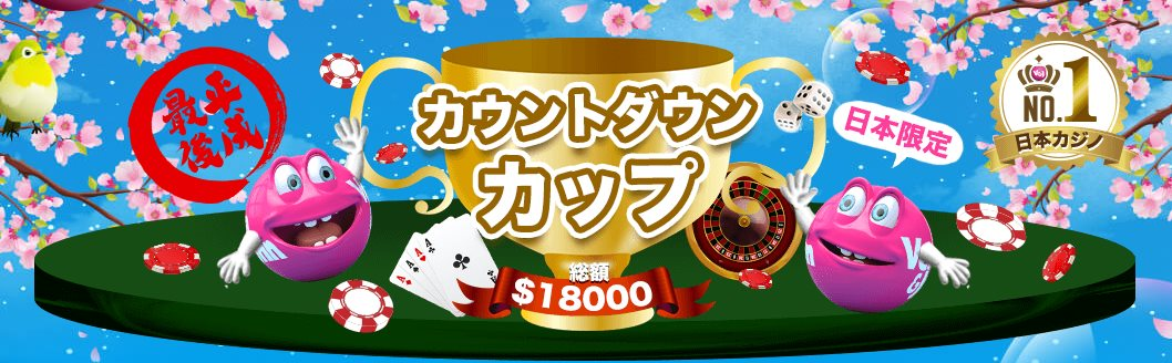 平成最後の総額$18000カウントダウンカップ