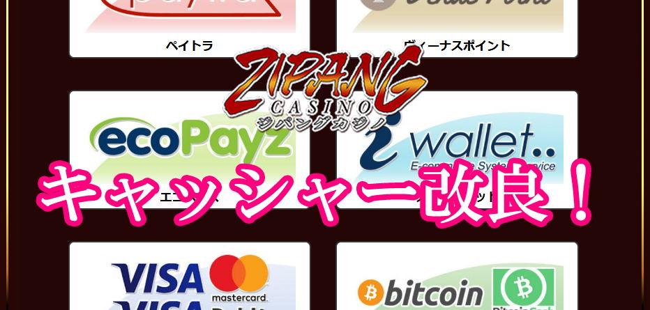 ジパングカジノのキャッシャー仕様変更