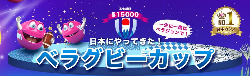 賞金総額$15,000のべラグビーカップ