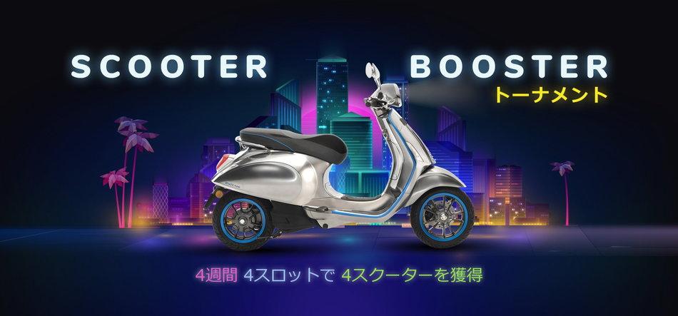 ラッキーニッキーカジノのScooter Boosterトーナメント