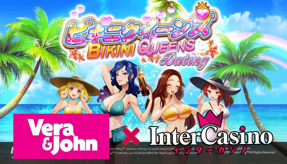 『Bikini Queens Dating(ビキニ・クイーンズ・デーティング)』紹介画面