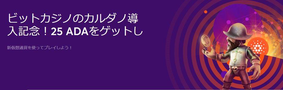 ビットカジノのカルダノ導入記念ゴールデンイベント