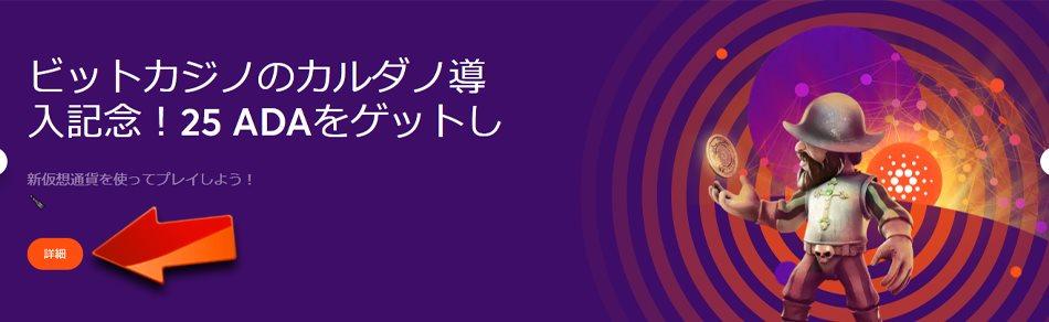 ビットカジノのカルダノ導入キャンペーンバナー