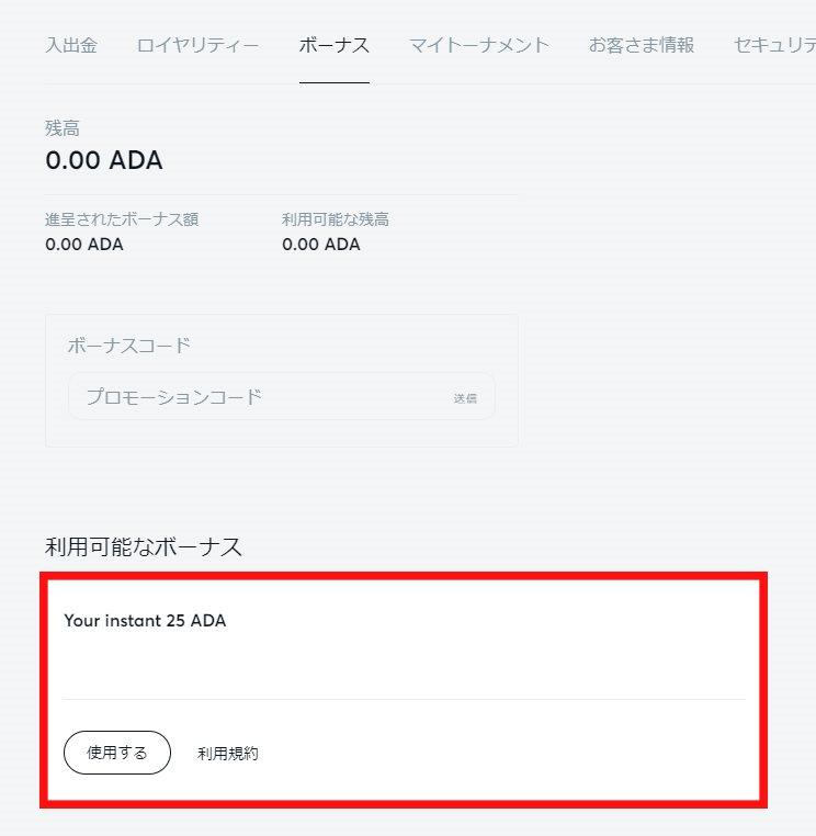 利用可能ボーナスからYour instant 25 ADAの使用ボタンをおす
