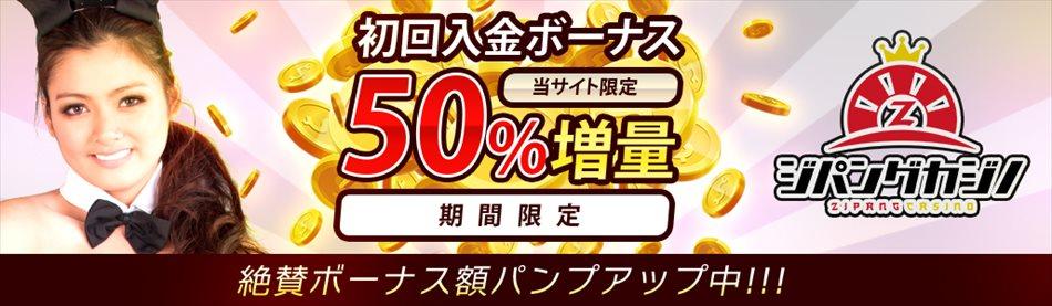 ジパングカジノ50%初回入金増量
