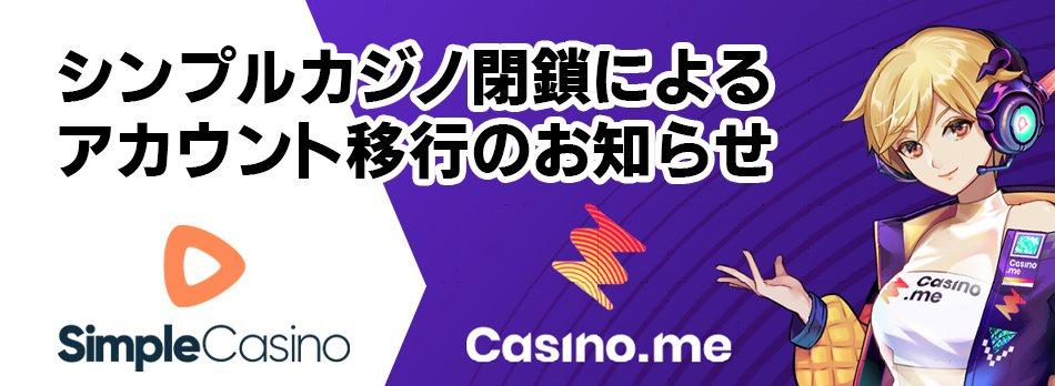 シンプルカジノ閉鎖のお知らせ