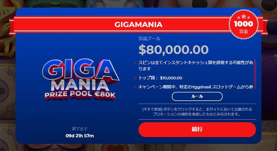 【Yggdrasil】ギガマニア参加方法