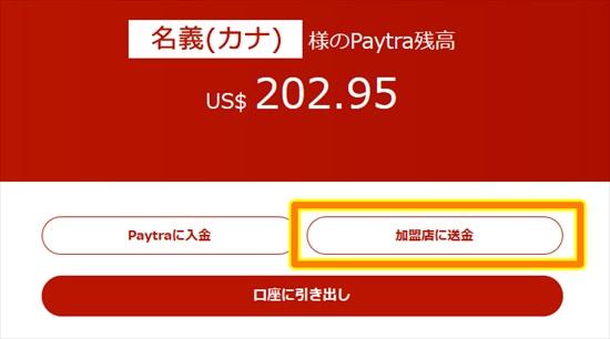 「paytra」の画像検索結果