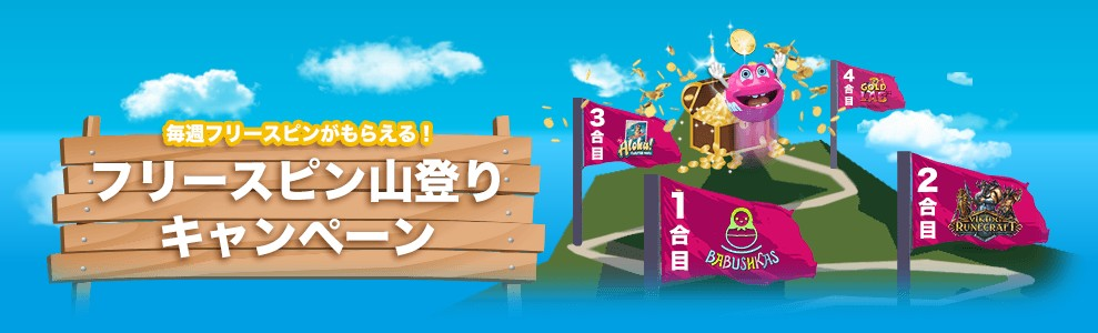 ベラジョンカジノの山登りキャンペーン